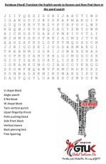 Taekwondo-word-search-3