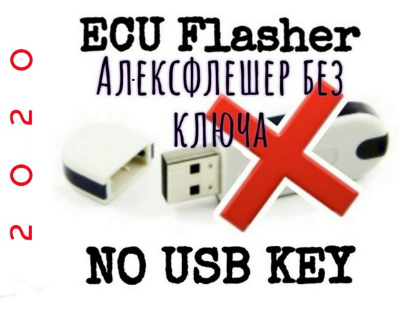 ECU FLASHER best software READ WRITE ECU 2021 3 Bezymiannyi