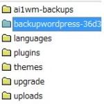 BackUpWordPressは気づいたらバックアップの容量がすごいことになってるかも?気をつけて!