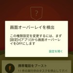 Androidで「画面オーバーレイを検出」が出た場合の対処法