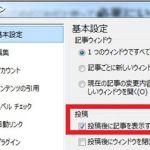 WindowsLivewriterで投稿後にブラウザで記事を開かない方法