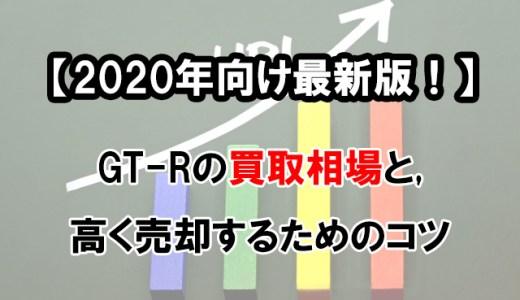 【2020年最新版!】GT-Rの買取相場と高く売却するためのコツ