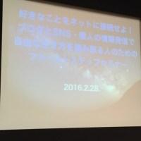 たちさんセミナー20160228