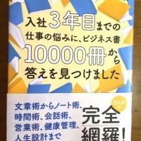 入社3年目までの仕事の悩みに、ビジネス書10000冊から答えを見つけました