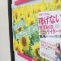 吉見夏実さんの出版感謝祭@熊本に参加してきた!! 〜 WEBライターだけではなくブロガーとしてもたくさんの学びを得たセミナー【学び】