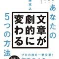 『あなたの文章が劇的に変わる5つの方法』 by 尾藤 克之 〜文章術の本だがブログについても気づきを与えてもらえる本【ブック・書評】