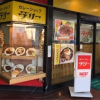 カレーショップデリー松山駅店