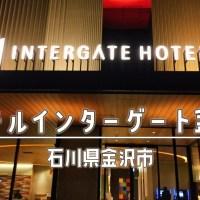 ホテルインターゲート金沢