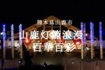 山鹿灯籠浪漫・百華百彩 〜 山鹿市街地がライトアップで美しく彩られる!ぜひ訪れたいおすすめイベント【地域情報・熊本】