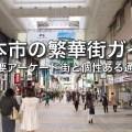 熊本市の繁華街ガイド 〜 主要アーケード街とその周辺の個性ある通り、おすすめポイントをご紹介!!【地域情報・熊本】
