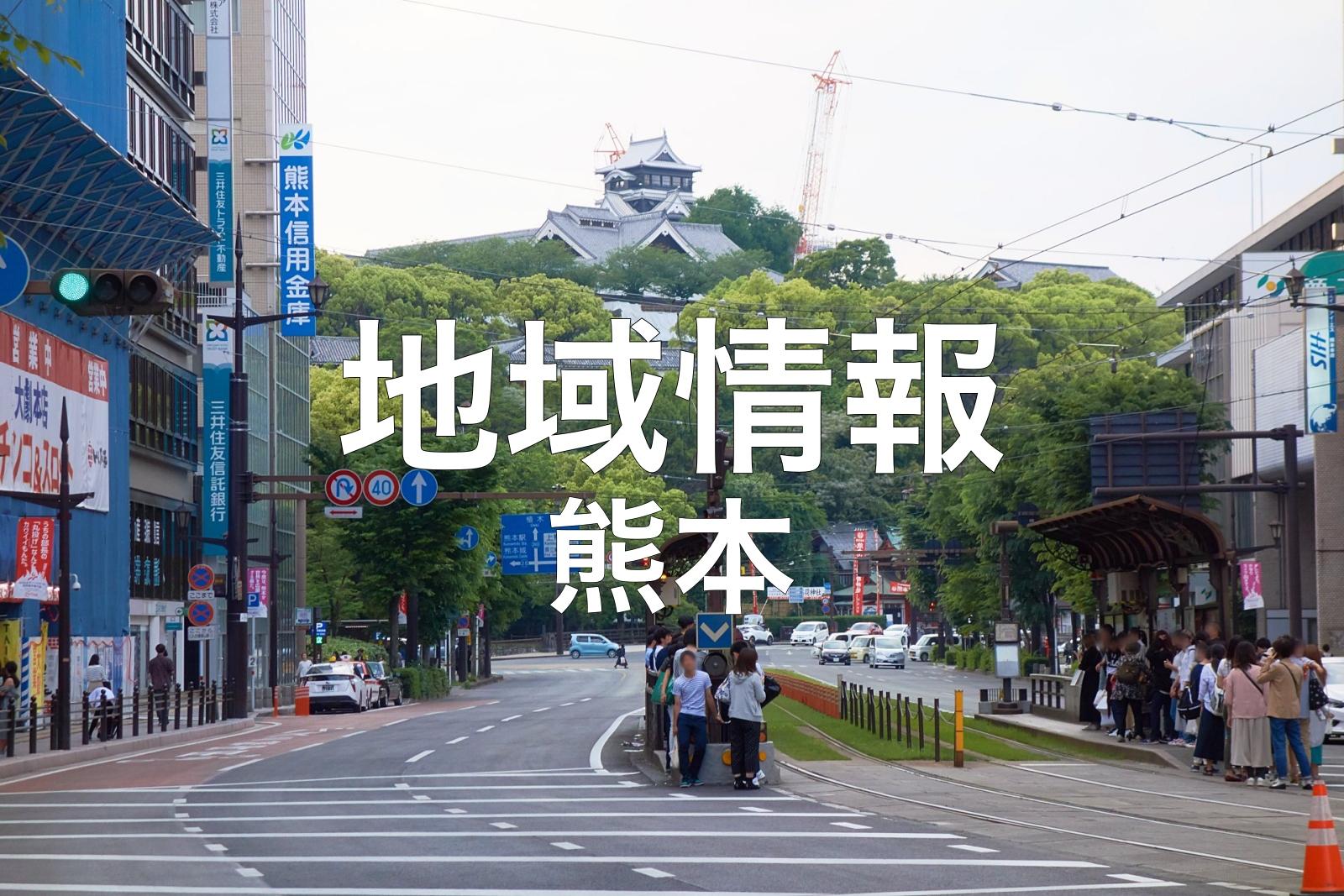 地域情報-熊本 タイトル