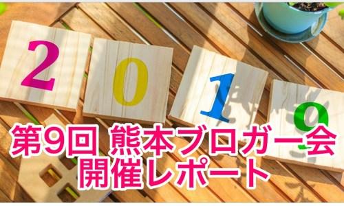 第9回 熊本ブロガー会
