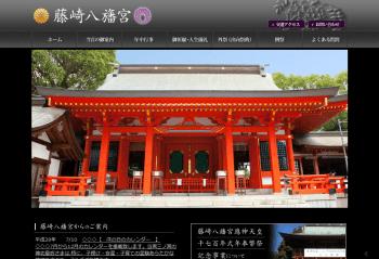 藤崎八旛宮:熊本市の総鎮守と言われる藤崎八旛宮公式サイト