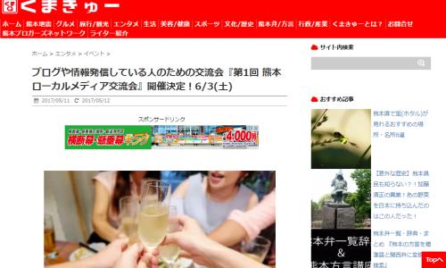 第1回 熊本ローカルメディア交流会案内