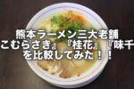熊本三大ラーメン店「味千ラーメン」「桂花ラーメン」「こむらさき」を比較してみる!!【グルメ・熊本】