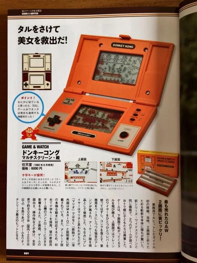 電子ゲームなつかしブック_2