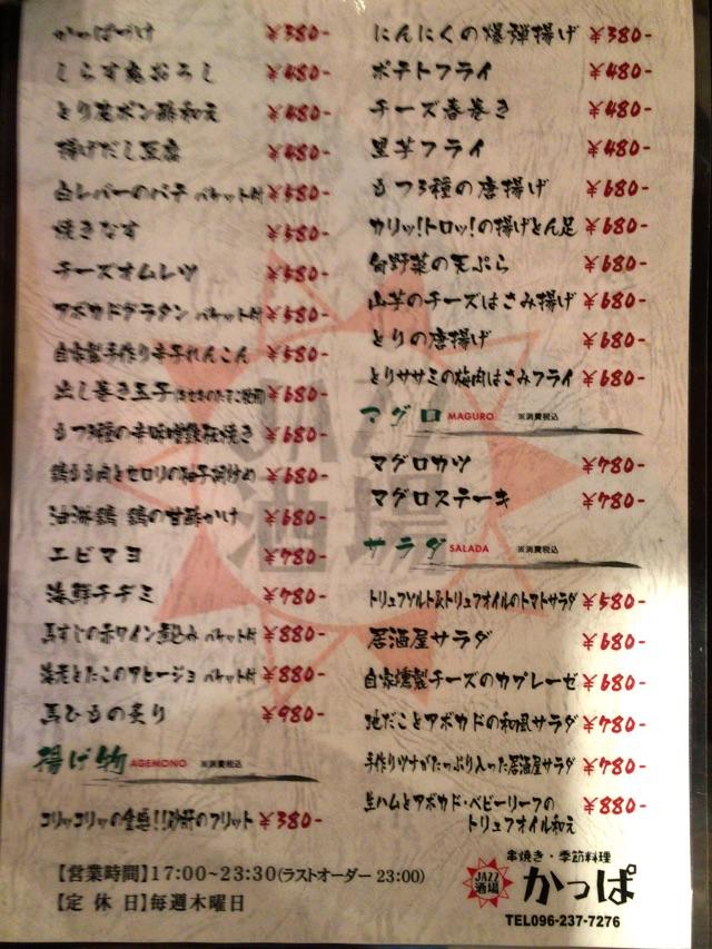 JAZZ酒場 かっぱ 食べ物メニュー
