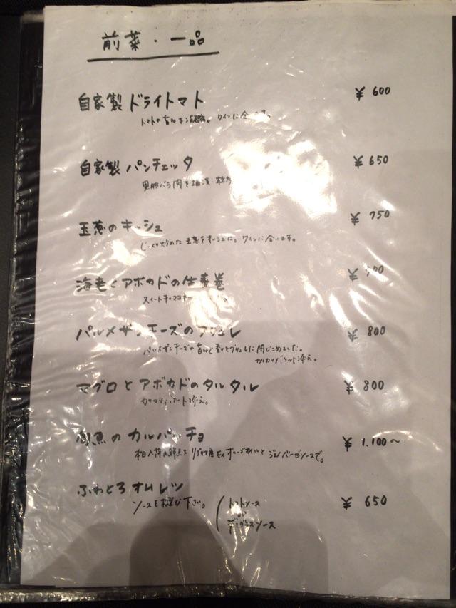 ダイナーロカ+カフェ メニュー