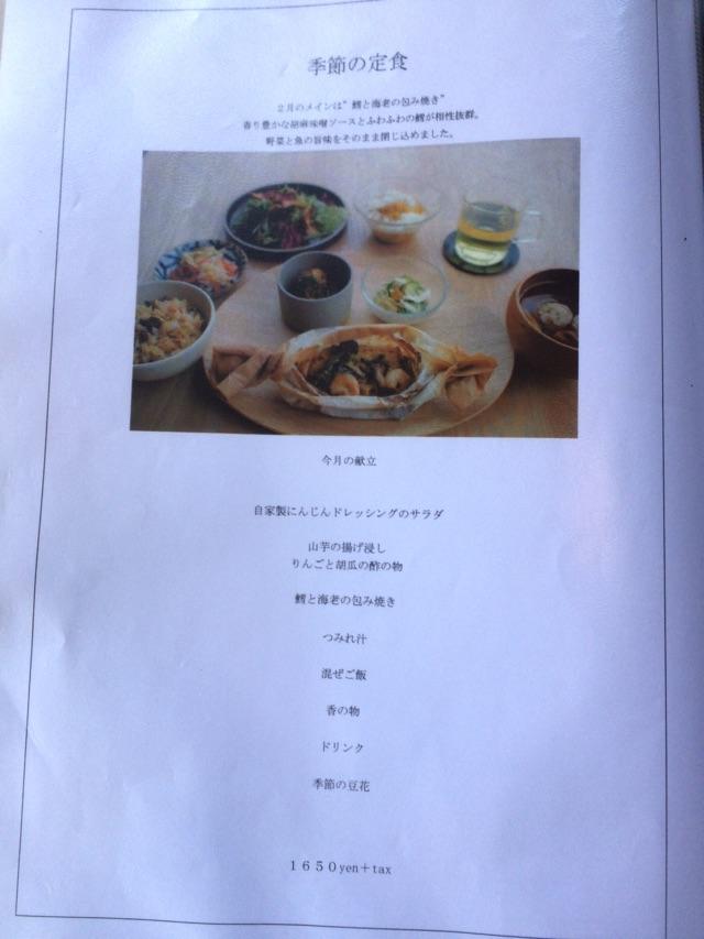 コムデザインストア カフェ:季節の定食