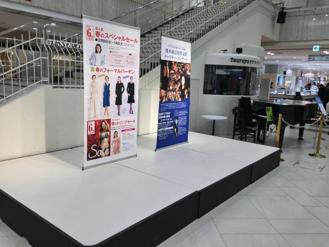 鶴屋ステージ