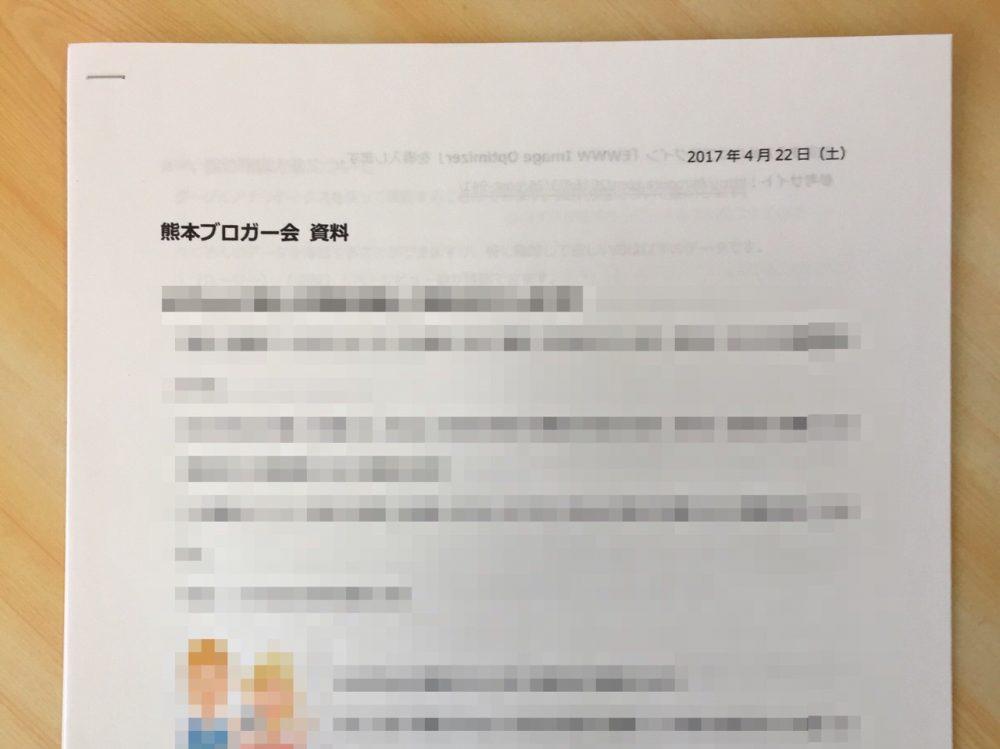 熊本ブロガー会資料