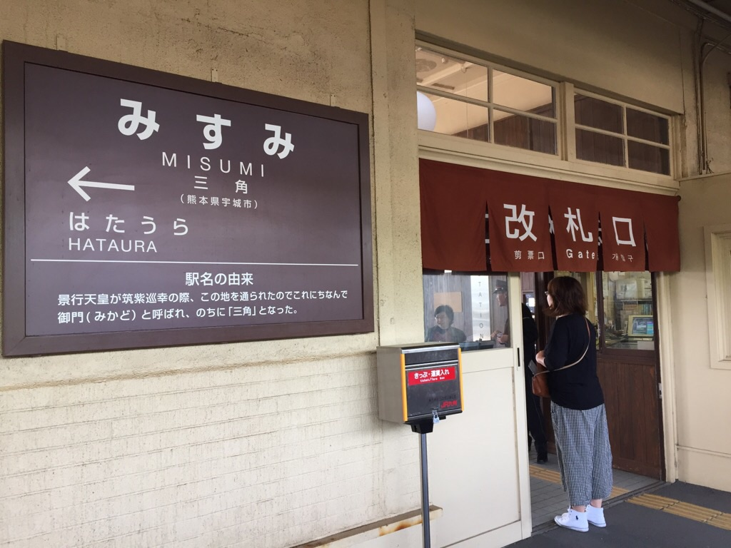 JR三角駅