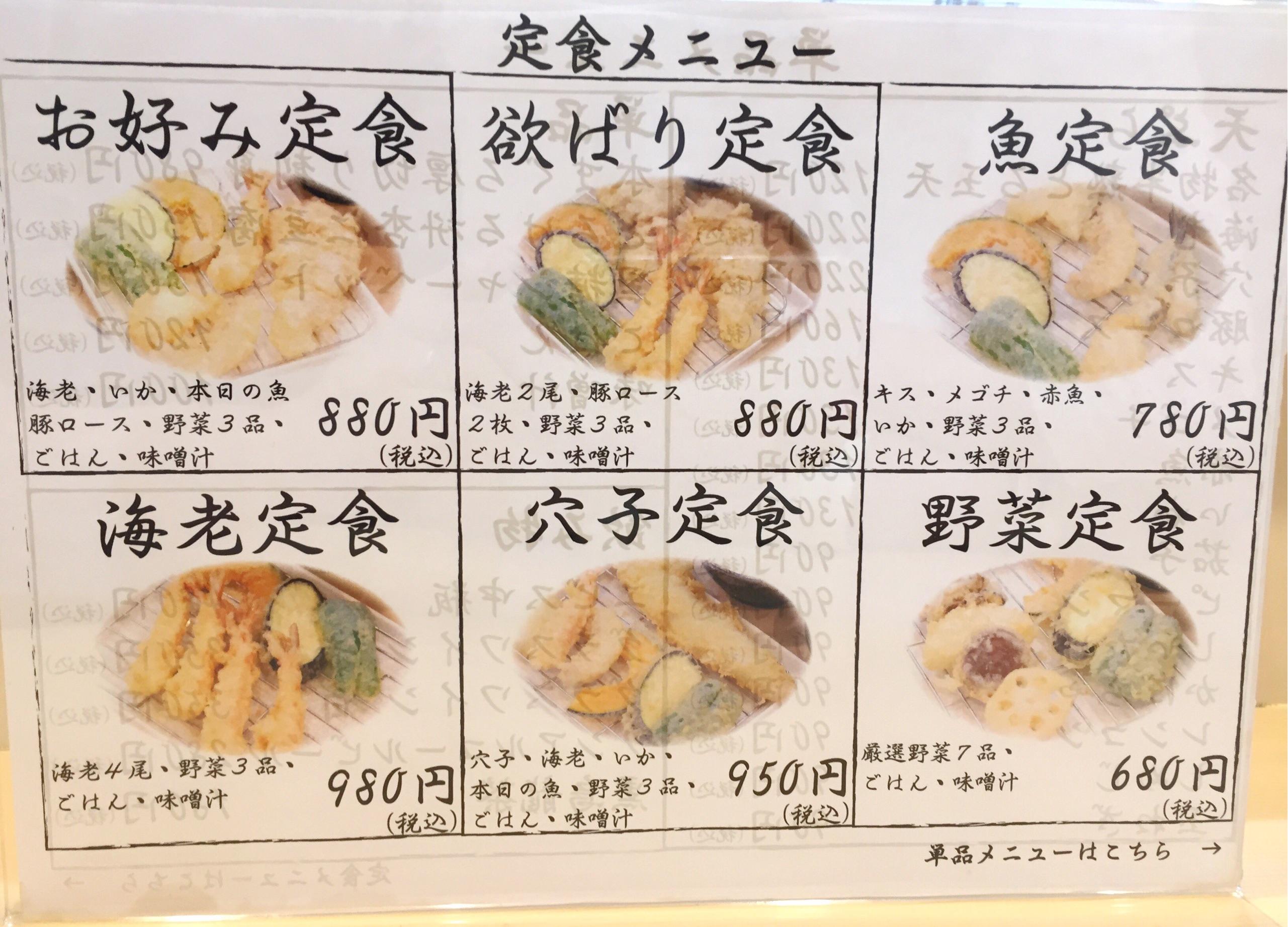 熱々天ぷら虎之介 定食メニュ-