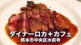 ダイナーロカ+カフェ(DINER ROCA + CAFE)(熊本市中央区水前寺):肉料理、魚料理がたくさんあり、落ち着いた雰囲気で食事ができる素敵なお店【グルメ・熊本】