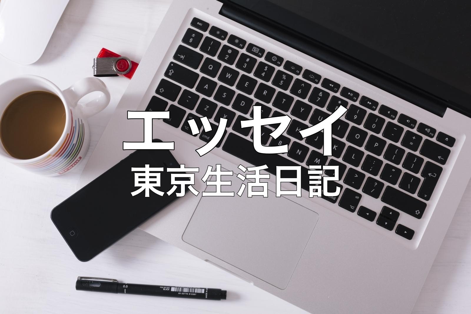 エッセイ-東京生活日記-タイトル