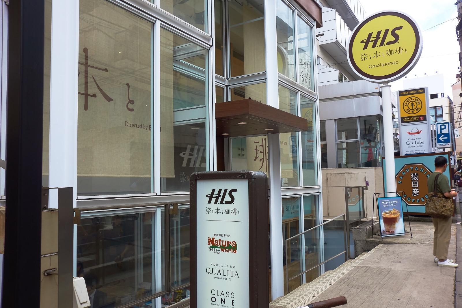 H.I.S.旅と本と珈琲とOmotesando