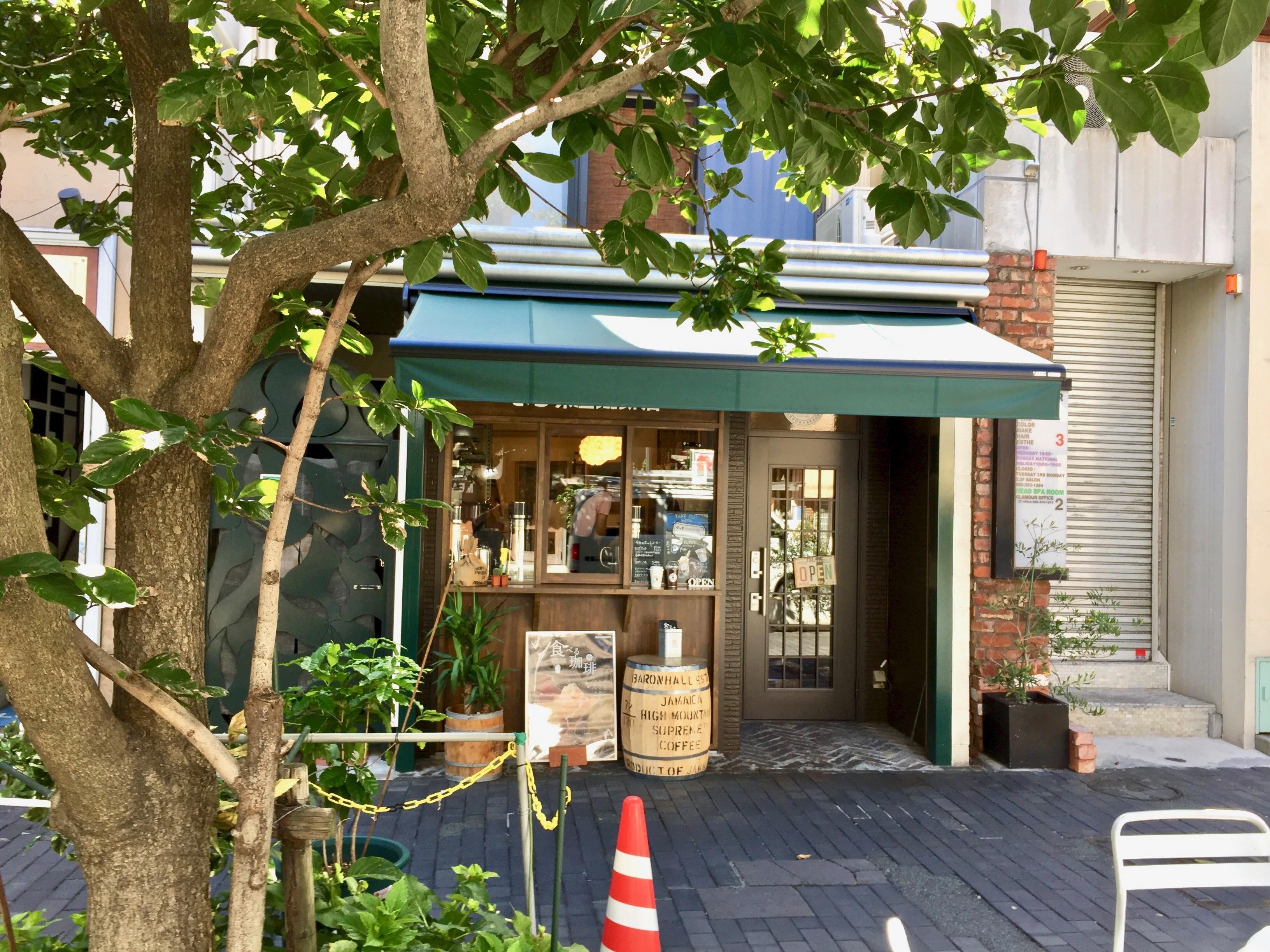 まる味屋珈琲店