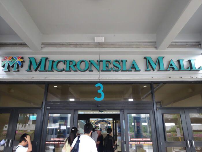 マイクロネシア モール