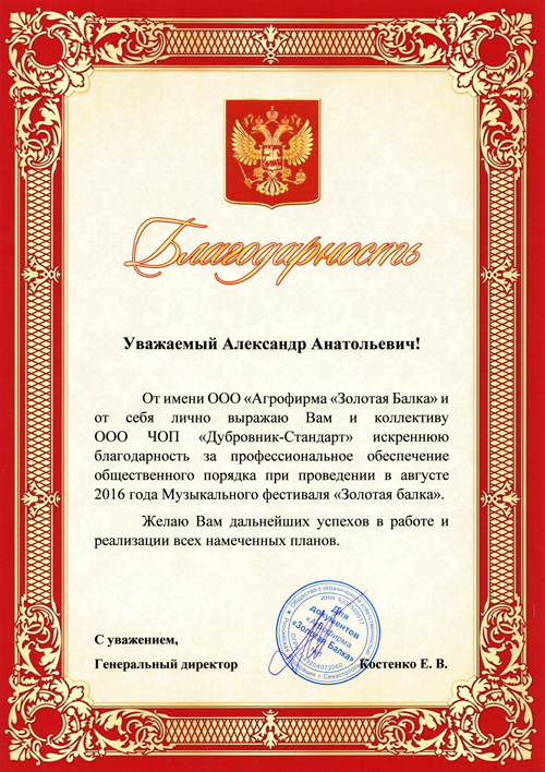 Blagodarnost_Zolotaya_balka