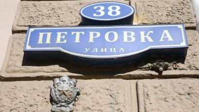 petrovka_38