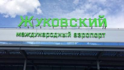 zhukovskiy_aeroport