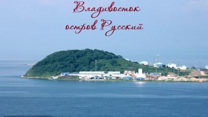ostrov russkii