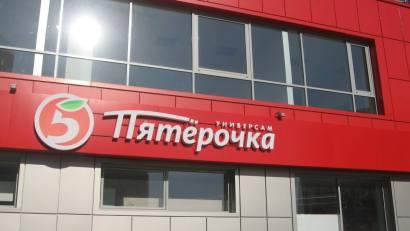 pyaterochka1