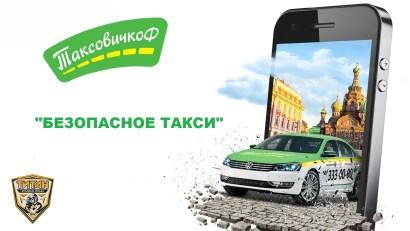 taxovichkoff2