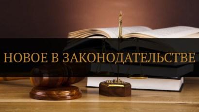 novoe_v_zakonodatelstve
