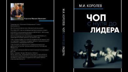 koroloev_kniga
