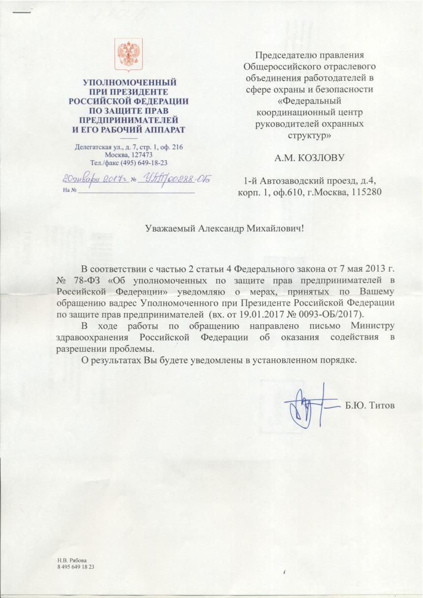 otvet_kozlovu_telegramma_minzdrav_2