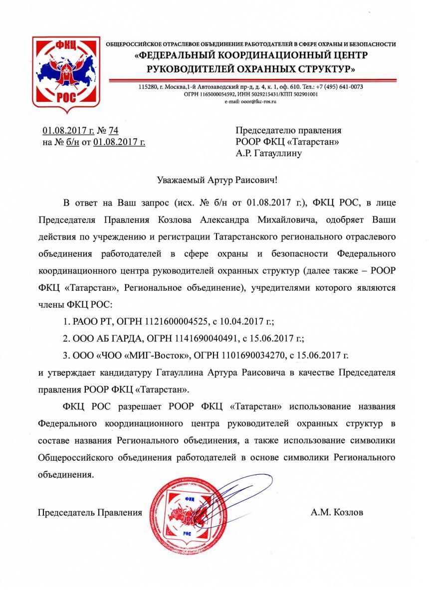 roor_tatarstan