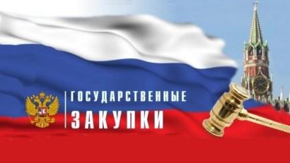 goszakupki_