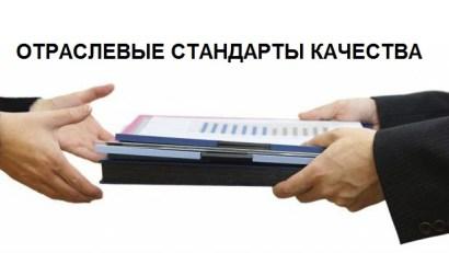 standarti_kachestva