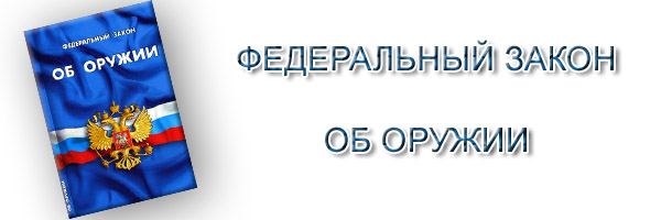 zakon_ob_oruzhii