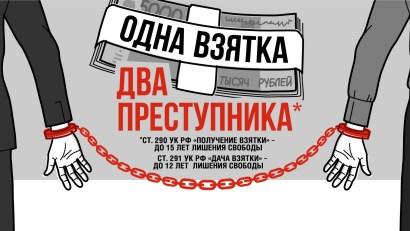 vzyatka_1