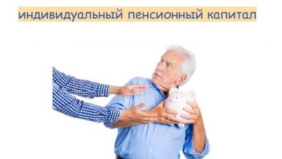 pensia