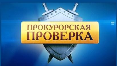Prok_proverka