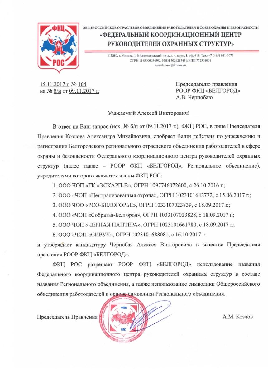 belgorod-001
