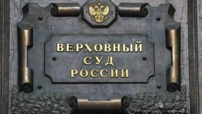 verxovnii_sud